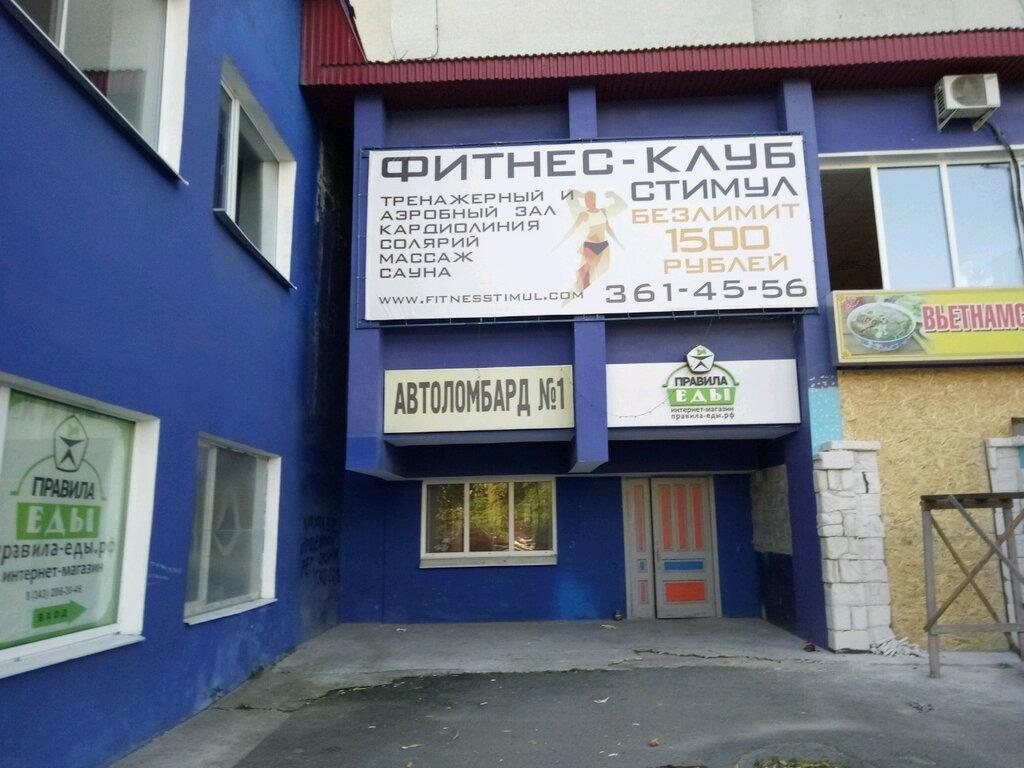 Екатеринбург автоломбард 1 нива автосалон москва 2014