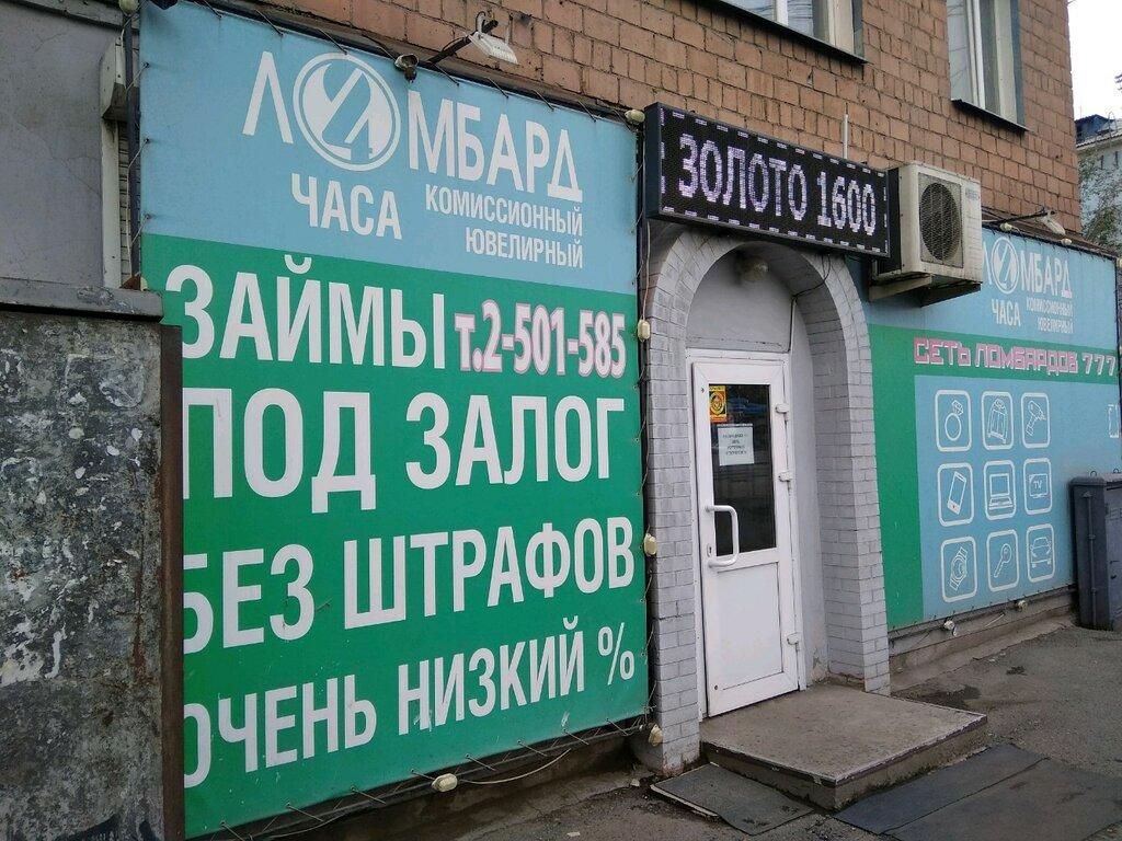 жопа ломбард красноярск каталог товаров фото с ценами сегодня это