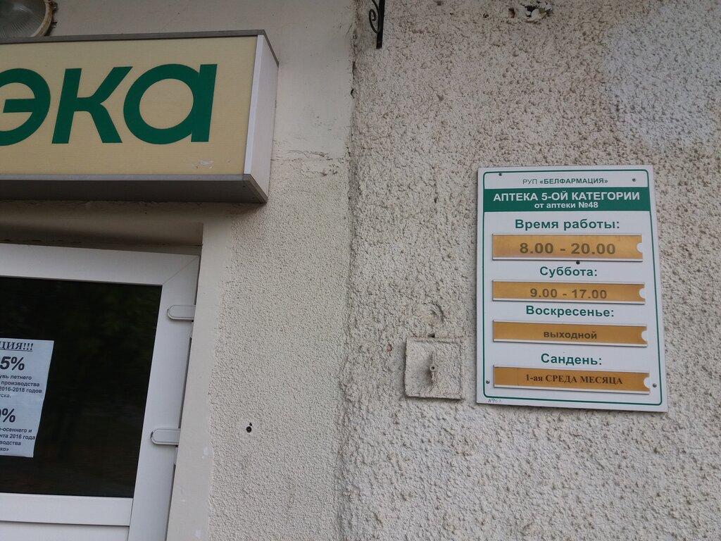аптека — Белфармация аптека № 48 пятой категории — Минск, фото №1
