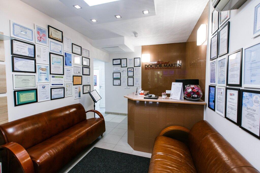 стоматологическая клиника — Доктор Мартин — Москва, фото №1