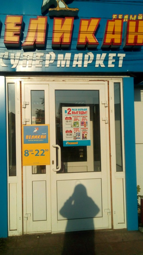 супермаркет — Белый Пеликан — Самара, фото №1