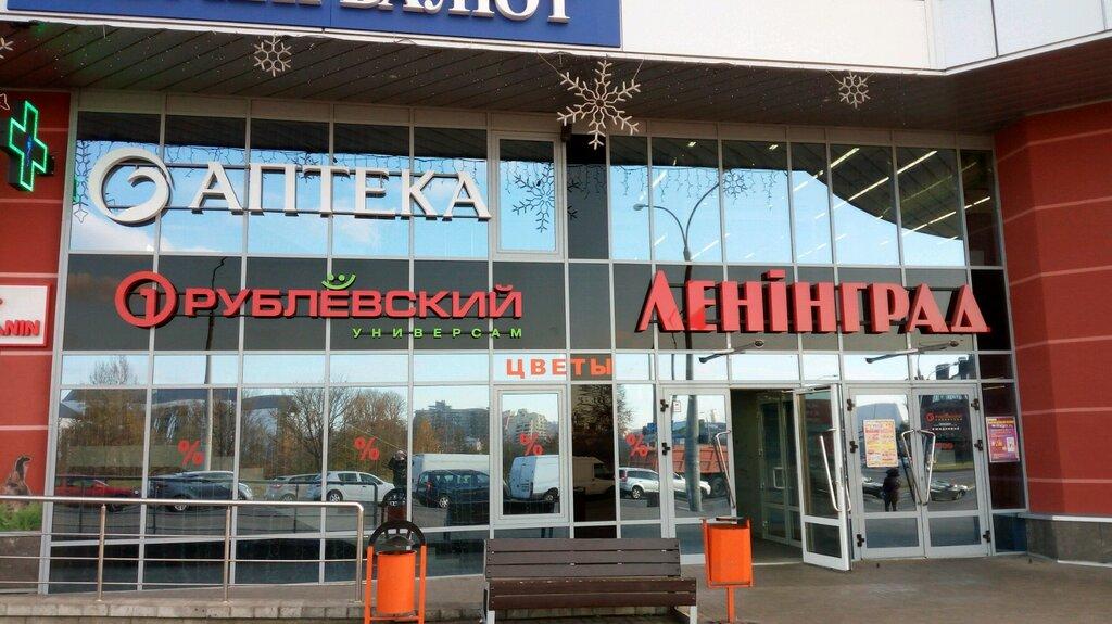 супермаркет — Рублёвский — Минск, фото №1