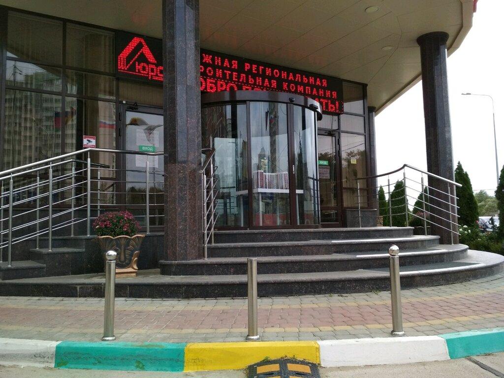 строительная компания — Юрск. Южная региональная строительная компания — Краснодар, фото №8