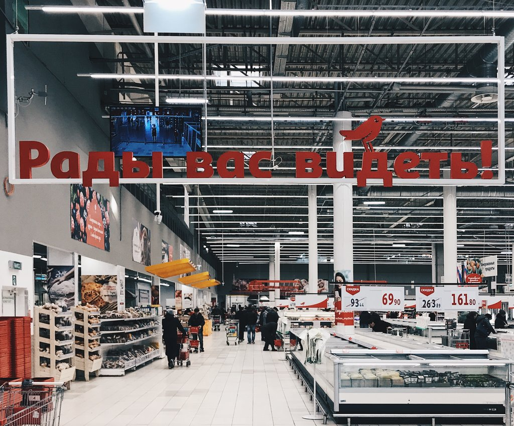 food hypermarket — Auchan — Moscow and Moscow Oblast, photo 1
