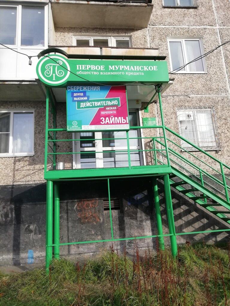 первое мурманское общество взаимного кредита телефон взять кредит под залог приобретаемой недвижимости