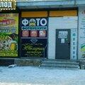 Фотосалон, Копировальные работы в Омской области