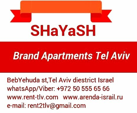 SHaYaSH Brand Apartments Tel Aviv
