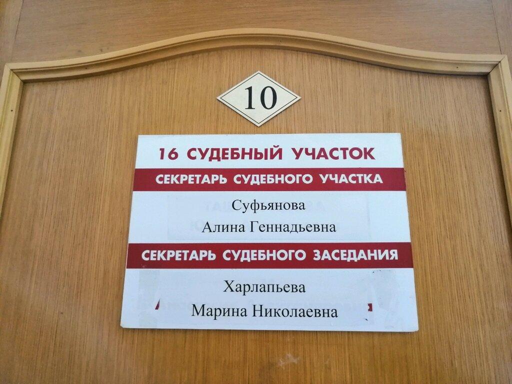 12 судебный участок иркутск