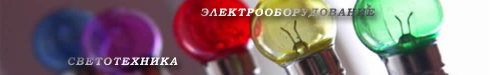 электротехническая продукция — ФПК Волга — Самара, фото №1