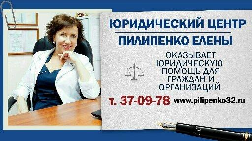 юрист пилипенко елена
