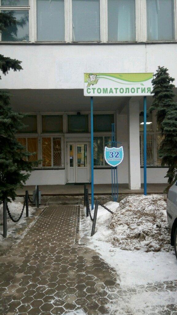 стоматологическая клиника — 32 Богатыря — Гомель, фото №2
