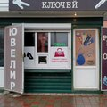 Изготовление ключей и ремонт обуви, Изготовление ключей в Городском округе Краснодар