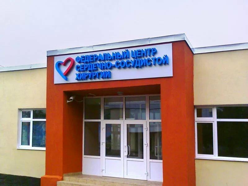 специализированная больница — ФГБУ Федеральный центр сердечно-сосудистой хирургии — Пенза, фото №1