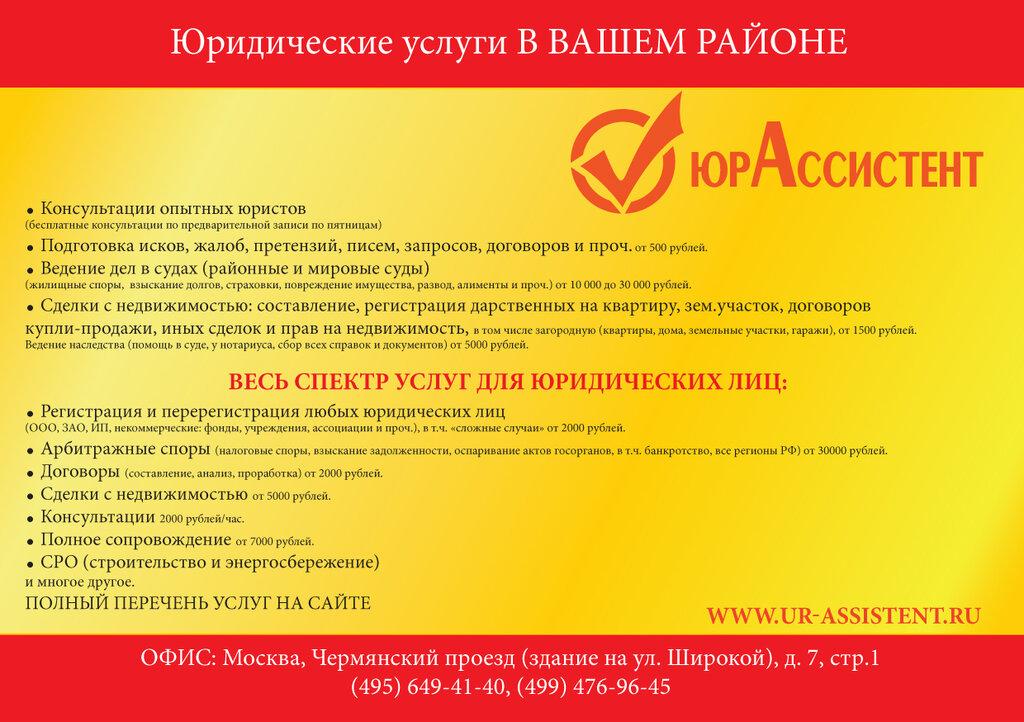 юридические услуги — ЮрАссистент — Москва, фото №1