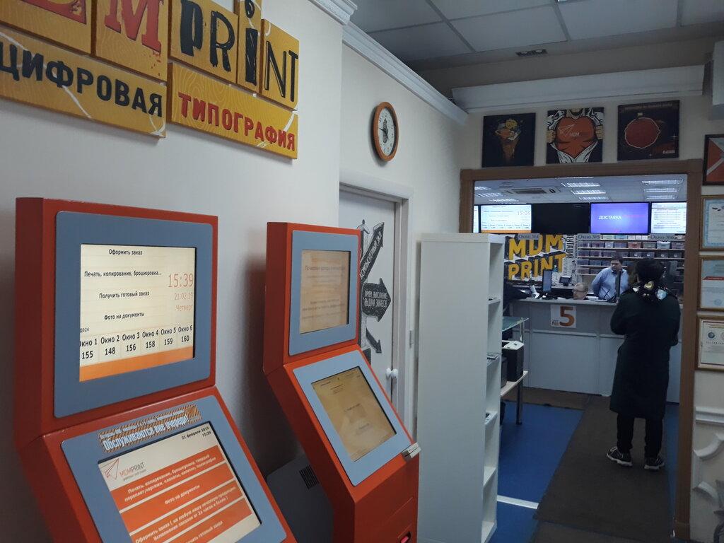 копировальный центр — МДМПринт — Москва, фото №7