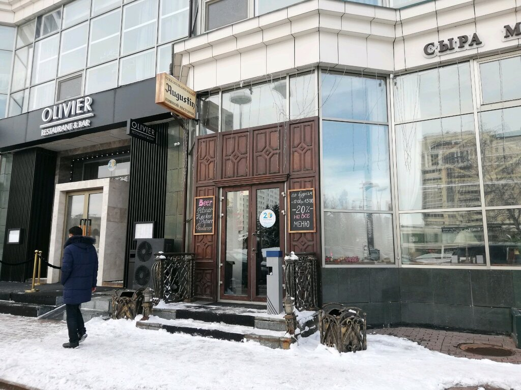 ресторан — Августин — Нур-Султан, фото №1