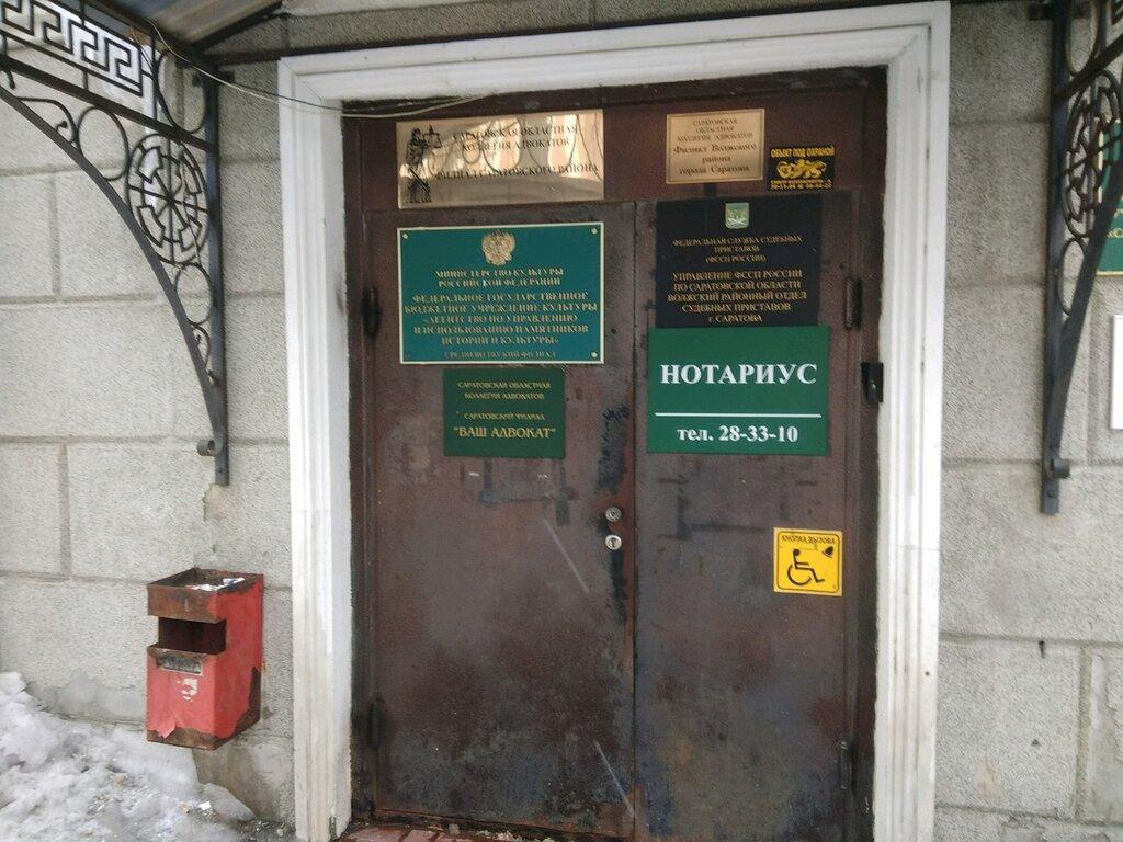 юридические услуги — Правовая поддержка собственности — Саратов, фото №2