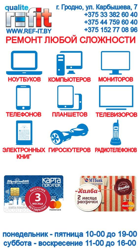 компьютерный ремонт и услуги — Ref-it — Гродно, фото №8