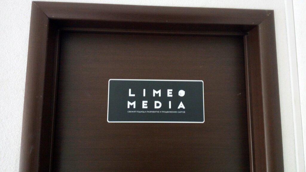 рекламное агентство — Лайм Медиа — Минск, фото №1