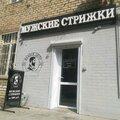 Bart, Услуги барбера в Астрахани