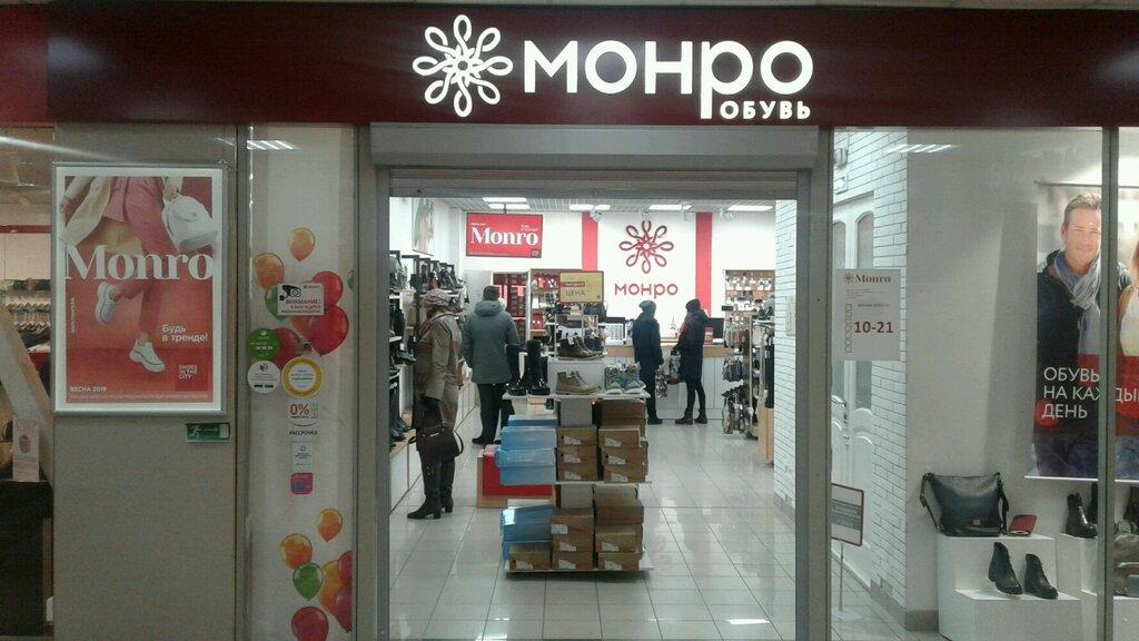 Монро Интернет Магазин Нижний Тагил