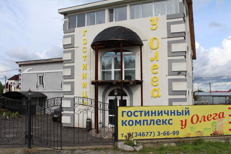 Гостиничный комплекс у Олега