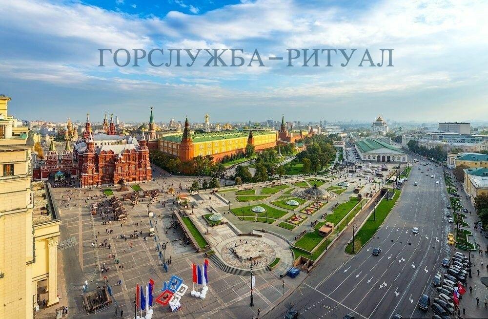 ритуальные услуги — Горслужба Ритуал — Москва, фото №1