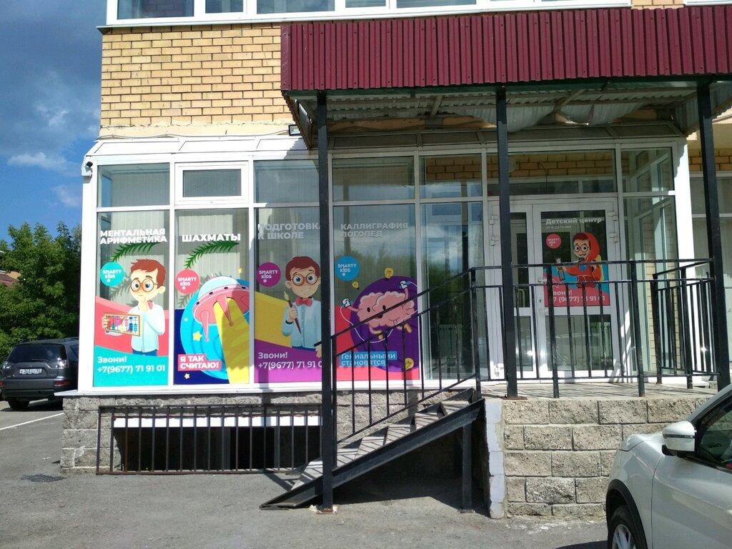 центр развития ребёнка — SmartyKids — Ульяновск, фото №1