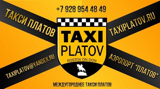 такси — Такси Платов — Ростовская область, фото №1
