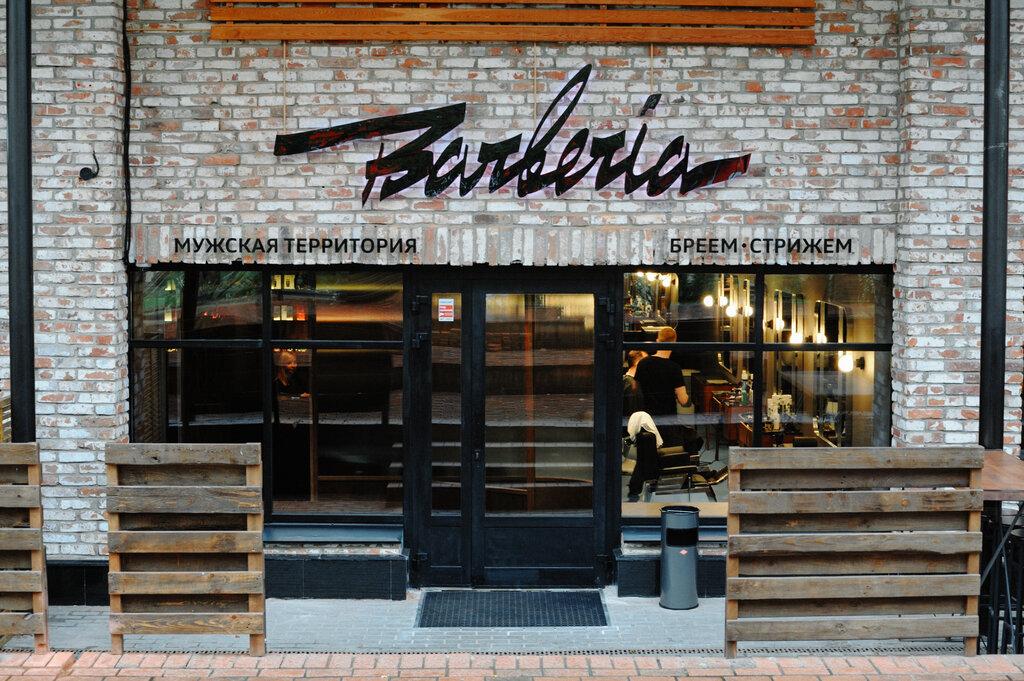 барбершоп — Barberia — Москва, фото №1