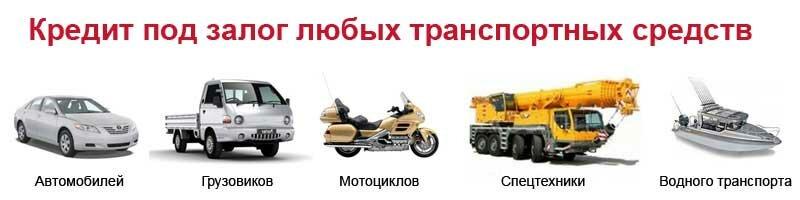 Автоломбард электросталь автосалон японских машин в москве