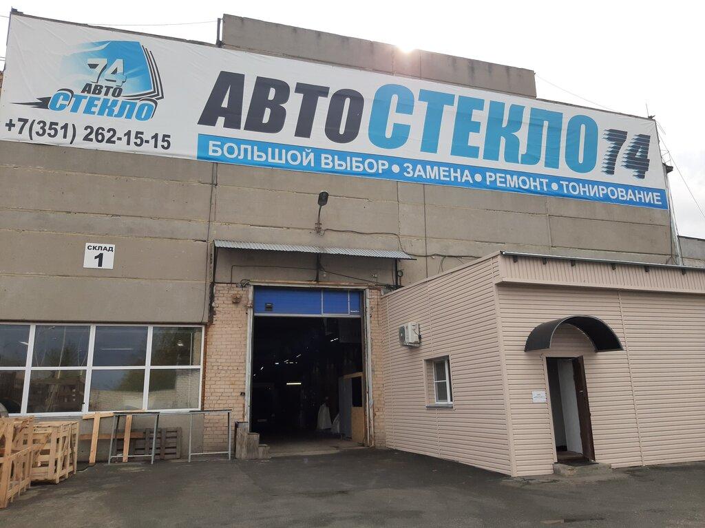 автостёкла — Автостекло74 — Челябинск, фото №2