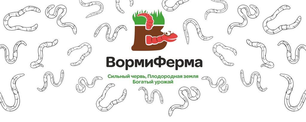 животноводческое хозяйство — Ворми Ферма — Красноярский край, фото №1