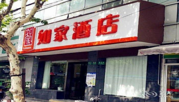Home Inn Shanghai Intenation Gymnastics Centre Zhongshan Park Metro Station