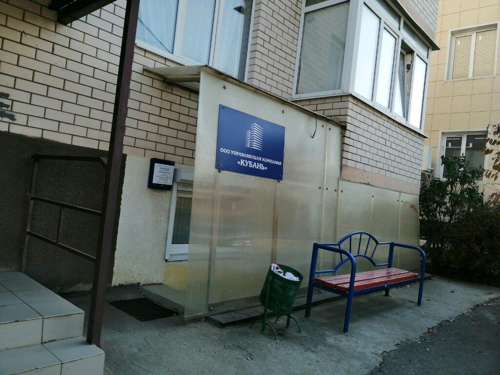 Управляющая компания кубань официальный сайт сад сетевая компания сайт