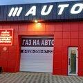 Сервис-газ, Установка ГБО в Ставропольском крае