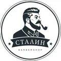 Сталин, Услуги барбера в Городском округе Уфа