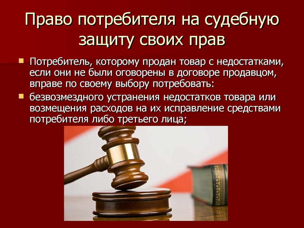 юрист защита прав продавца