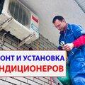 Сарклимат, Ремонт и установка кондиционеров в Татищевском районе