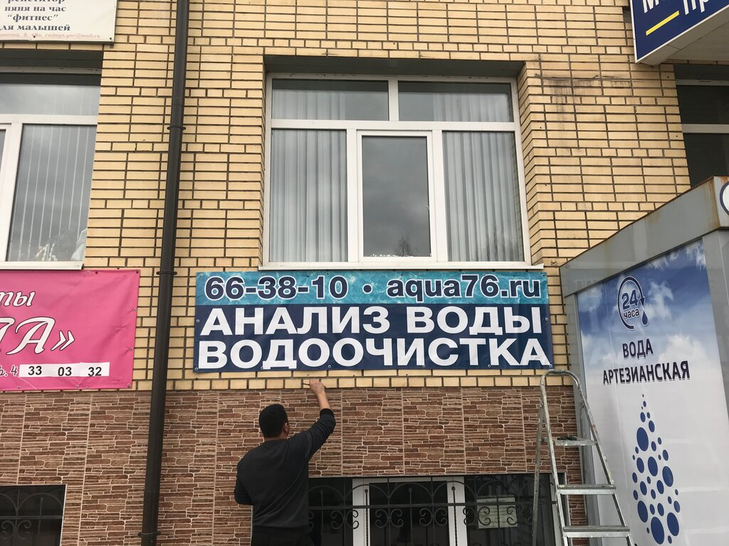 водоочистка, водоочистное оборудование — Аква76 — Ярославль, фото №1