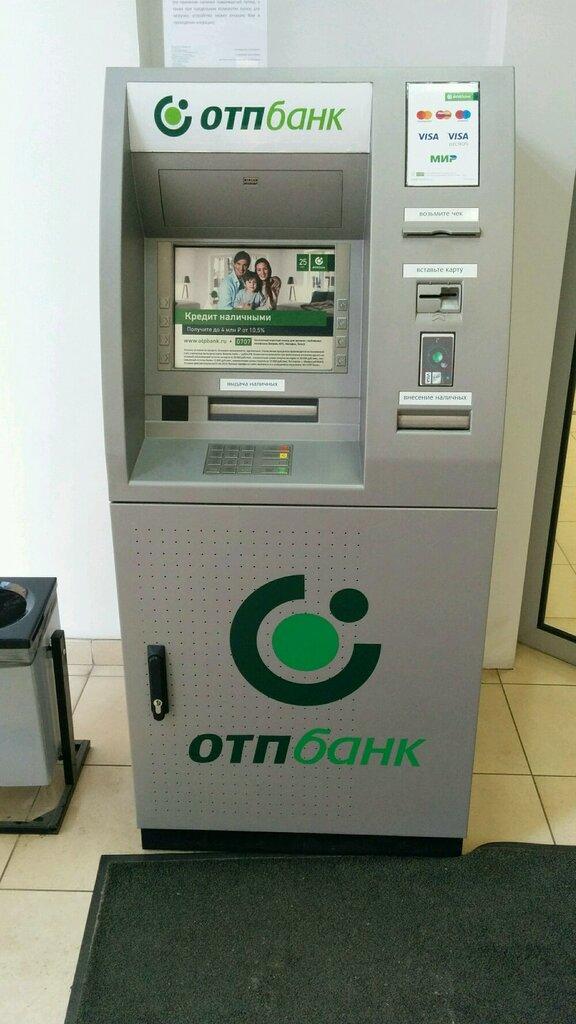 Отп банк в санкт-петербурге кредит наличными условия