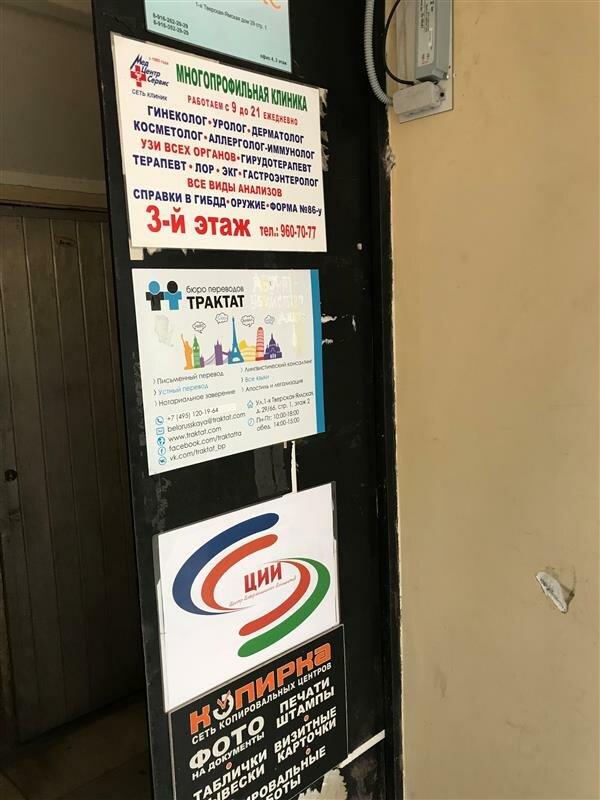 бюро переводов — Трактат — Москва, фото №2