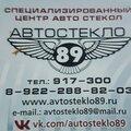 Автостекло89, Ремонт авто в Новом Уренгое