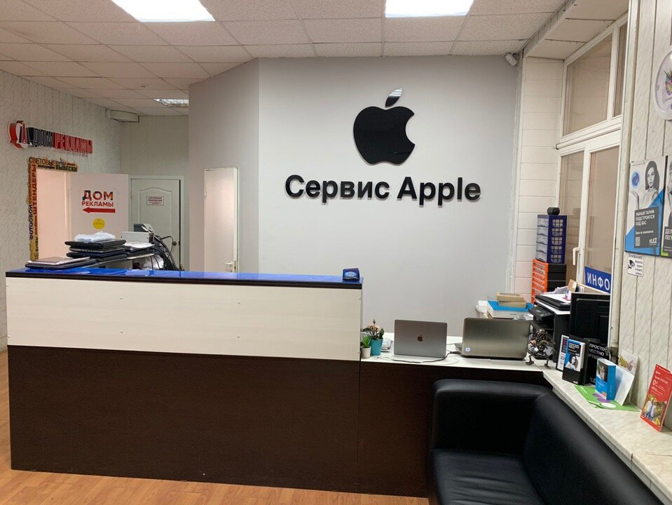 apple сервис центр ремонт