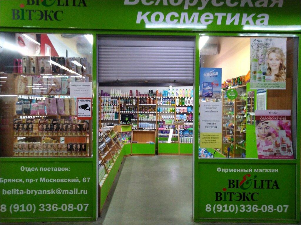 Купить белорусскую косметику в брянске какую косметику можно купить в польше