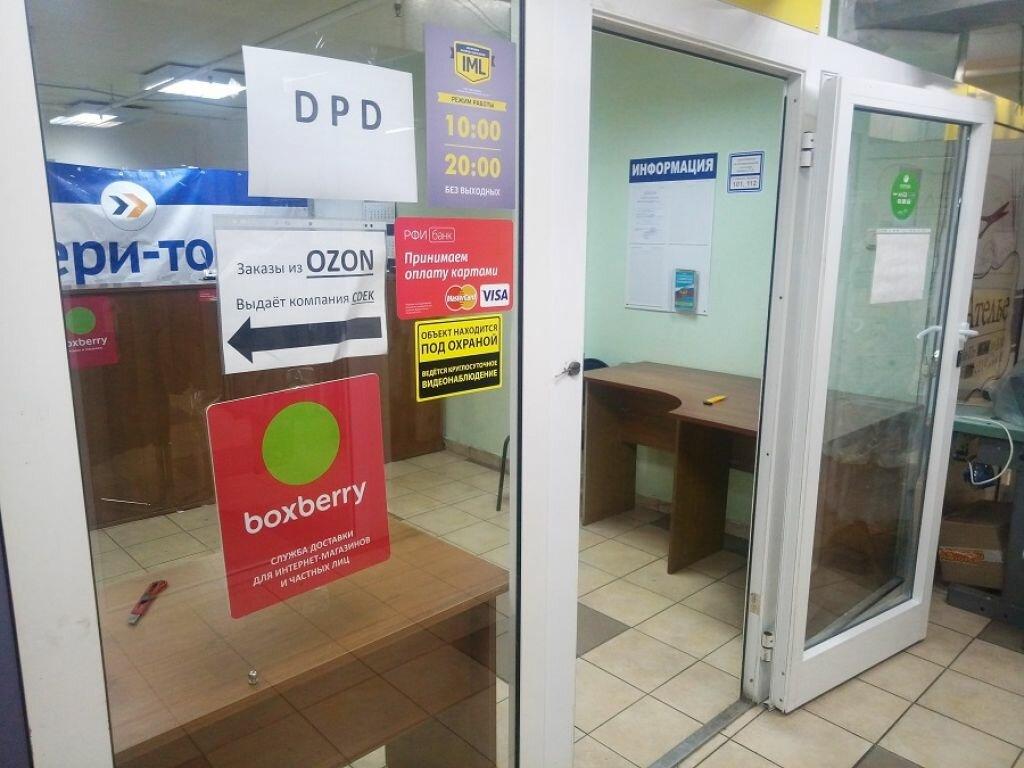 Boxberry оплата картой газпромбанк кешбэк