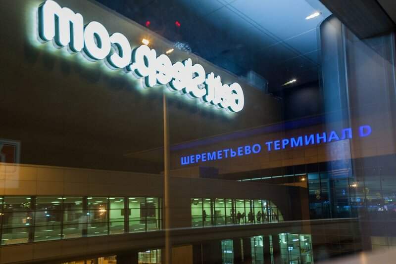 Отель GettSleep, Шереметьево, зона для транзитных пассажиров