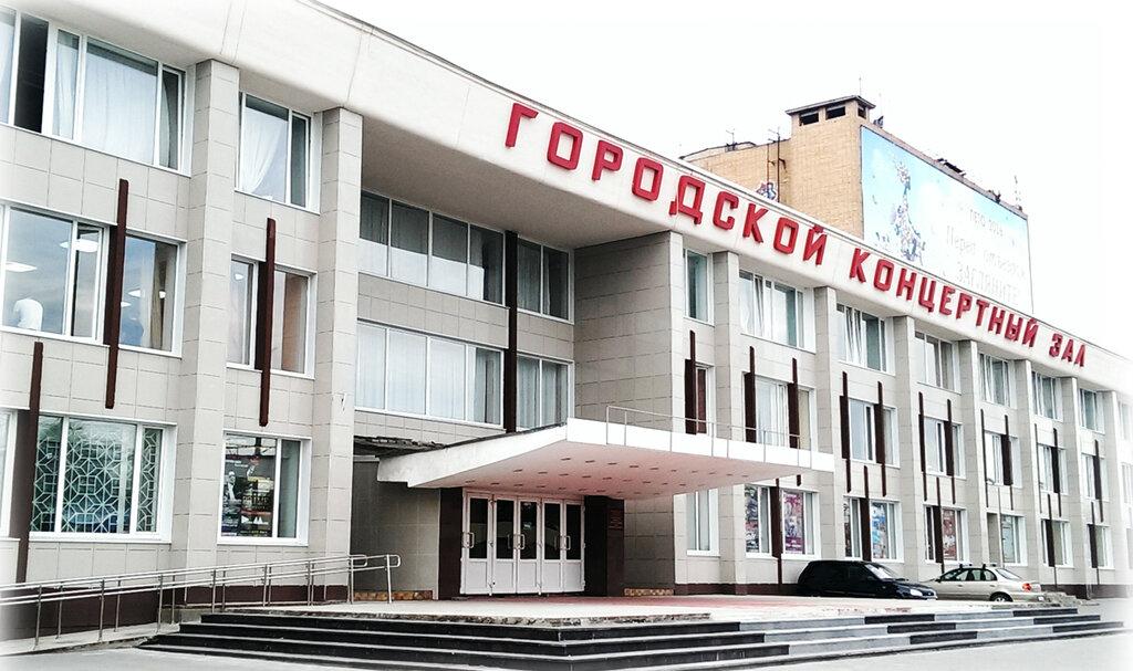 концертный зал — МАУК Городской концертный зал — Тула, фото №1