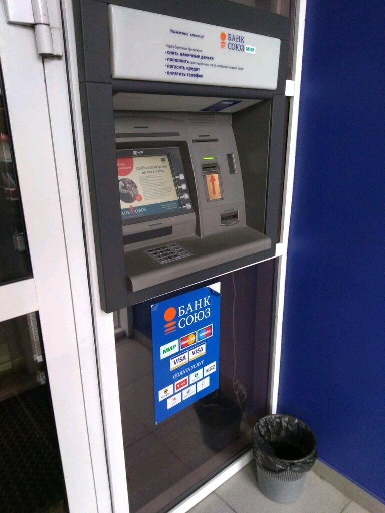 Банка Союз для обращения по всем вопросам обслуживания кредита.