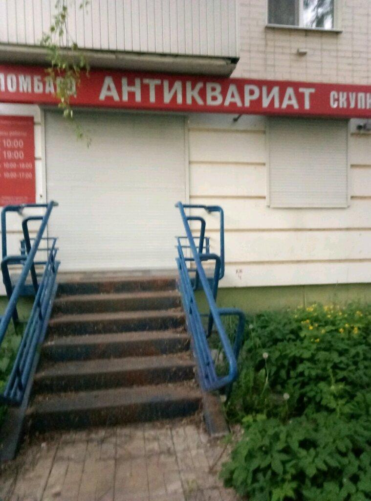 Горьковской ломбард на стоимость час доцента